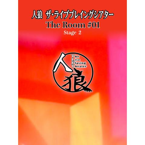 人狼 ザ・ライブプレイングシアター The Room #01 Stege 2