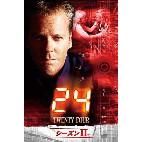 24 ‐TWENTY FOUR‐ シーズン 2