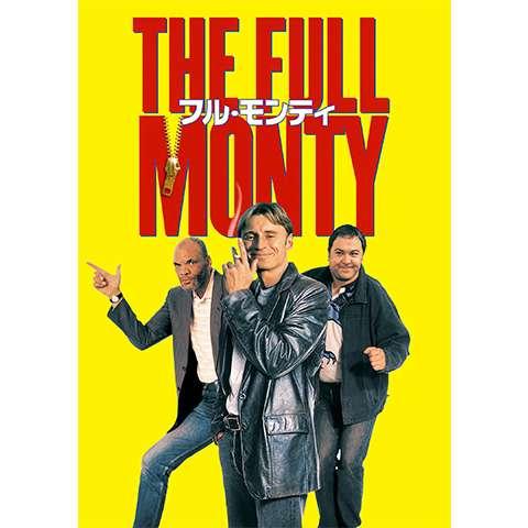 フル・モンティ