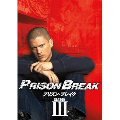 プリズン・ブレイク シーズン3
