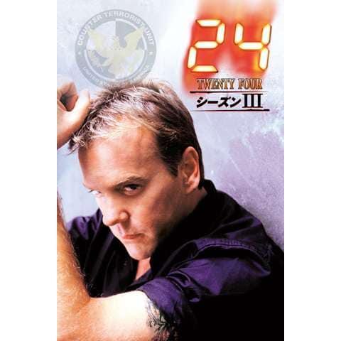 24 ‐TWENTY FOUR‐ シーズン 3