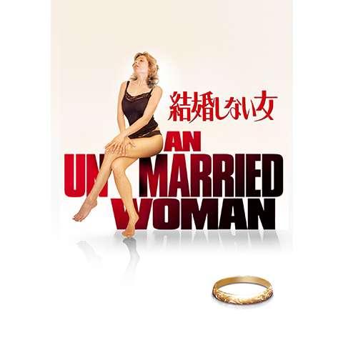結婚しない女