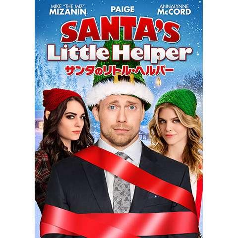 サンタのリトル・ヘルパー