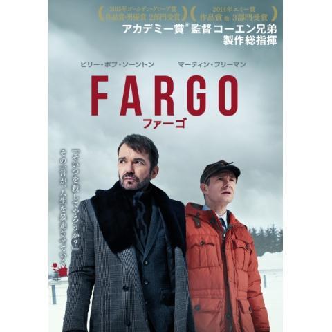 FARGO/ファーゴ シーズン1