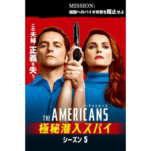 ジ・アメリカンズ 極秘潜入スパイ シーズン5