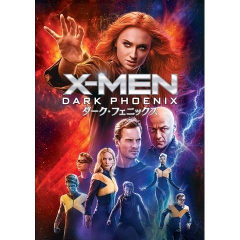 X-MEN:ダーク・フェニックス