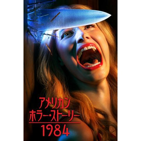 アメリカン・ホラー・ストーリー:1984