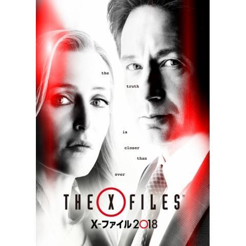 X-ファイル 2018 風間杜夫・戸田恵子バージョン