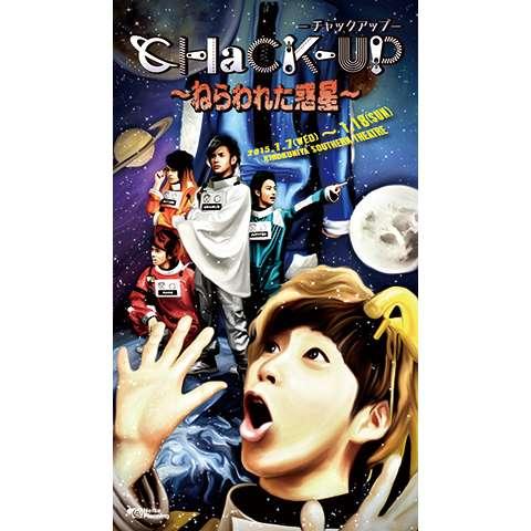 CHaCK-UP ~ねらわれた惑星~