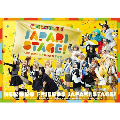 舞台けものフレンズ「JAPARI STAGE!」~おおきなみみとちいさなきせき~