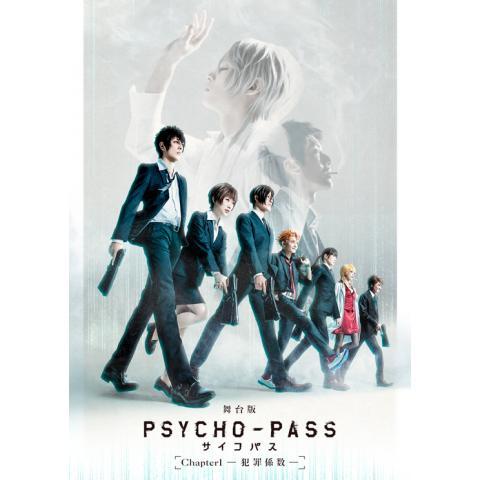 舞台版『PSYCHO-PASS サイコパス Chapter1-犯罪係数-』