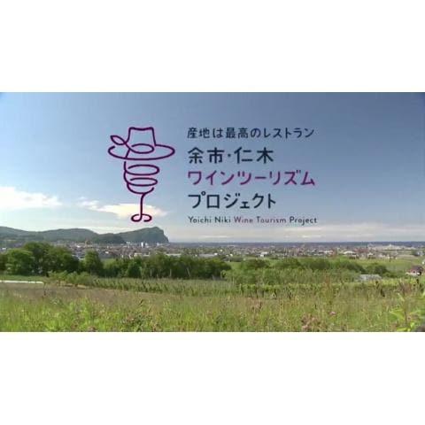 余市・仁木ワインツーリズムプロジェクト