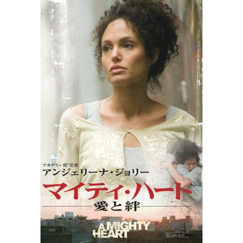 マイティ・ハート/愛と絆
