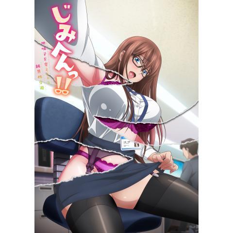 じみへんっ!!~地味子を変えちゃう純異性交遊~【オンエア版】