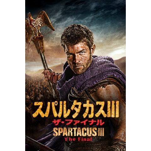スパルタカスIII ザ・ファイナル