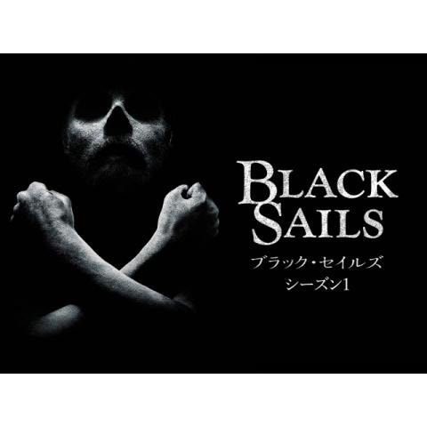 ブラック・セイルズ: シーズン 1