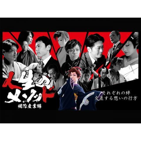 人生のメソッド~明治産業編~
