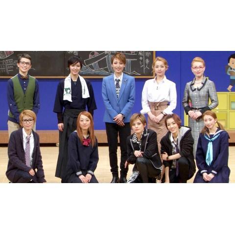 スカイ・ステージ・カレッジ~雪組 トークライブ~