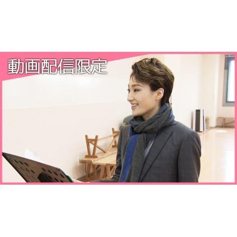 ミュージック・ビデオ「すみれの花咲く頃~望海風斗~」※動画配信限定※