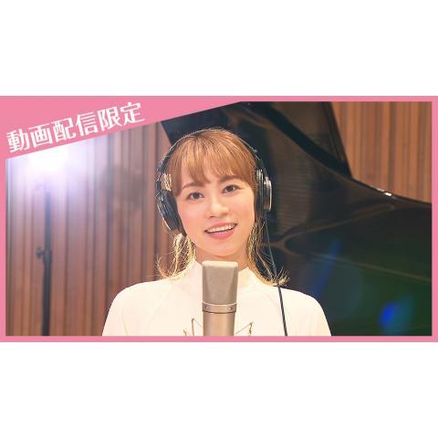 「♪いい夢だけを」動画配信限定<真彩希帆スペシャルアングル>from「Many Thanks」