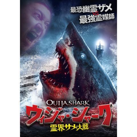 ウィジャ・シャーク/ 霊界サメ大戦