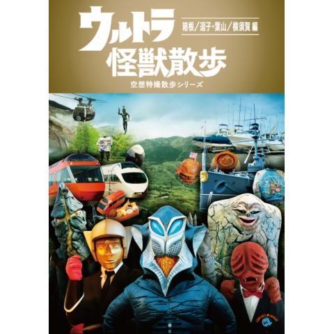 ウルトラ怪獣散歩 ~箱根/逗子・葉山/横須賀 編~