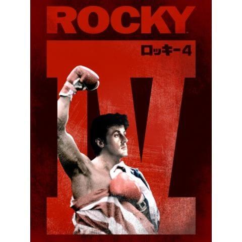 ロッキー4