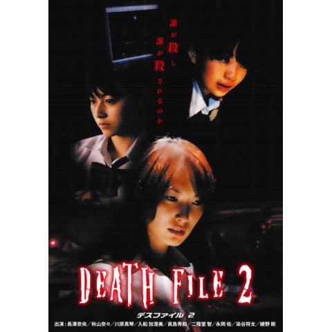 DEATH FILE2