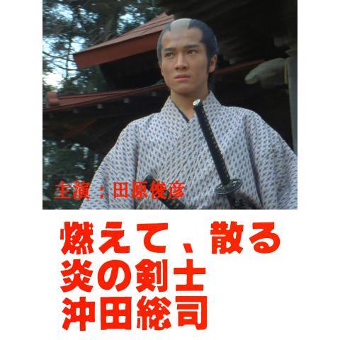 燃えて、散る 炎の剣士 沖田総司