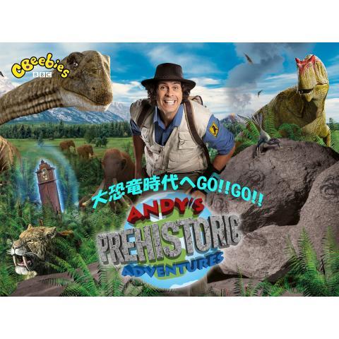 大恐竜時代へGO!! GO!!