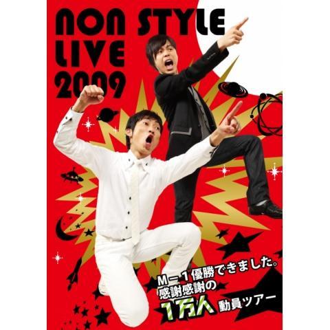 NON STYLE LIVE 2009~M-1優勝できました。感謝感謝の1万人動員ツアー~