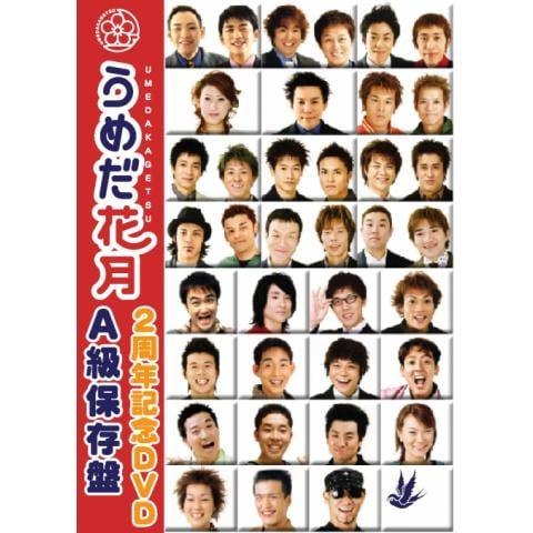 うめだ花月2周年記念DVD(配信用)~A級保存盤~