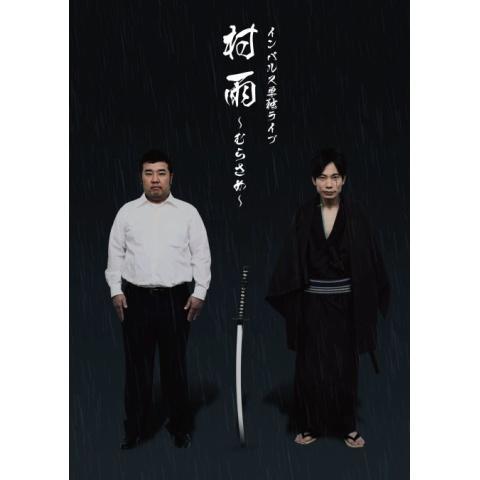 インパルス単独ライブ「村雨 むらさめ」