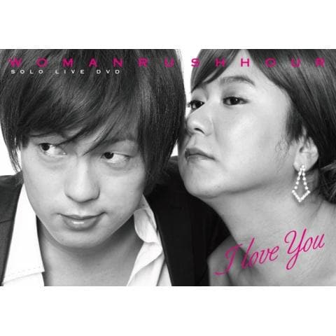WOMAN RUSH HOUR SOLO LIVE DVD I love you(配信用)