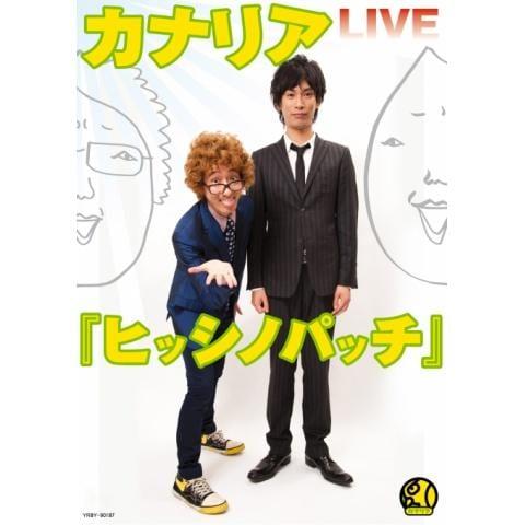 カナリアLIVE『ヒッシノパッチ』