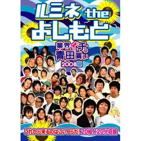 ルミネ the よしもと~業界イチの青田買い 2008夏~