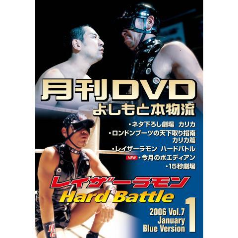 月刊DVD(配信用)~よしもと本物流~1月号青版
