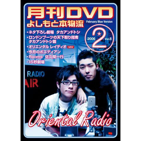 月刊DVD(配信用)~よしもと本物流~2月号青版