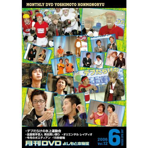 月刊DVD(配信用)~よしもと本物流~6月号青版