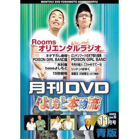 月刊DVD(配信用) よしもと本物流 青版 11月号