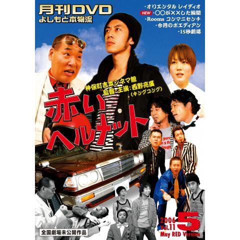 月刊DVD(配信用)~よしもと本物流~5月号赤版