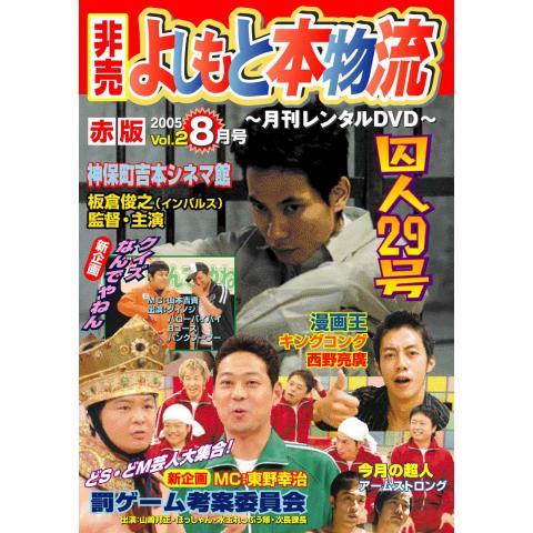 月刊DVD(配信用) よしもと本物流 赤版 8月号