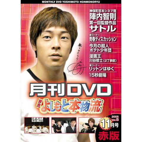 月刊DVD(配信用)~よしもと本物流~11月号赤版