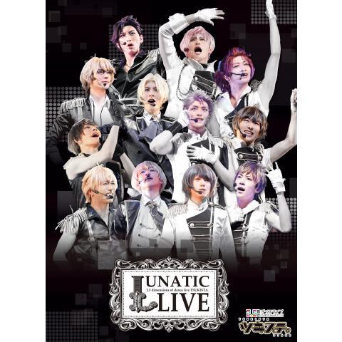 2.5次元ダンスライブ ツキステ。LUNATIC LIVE