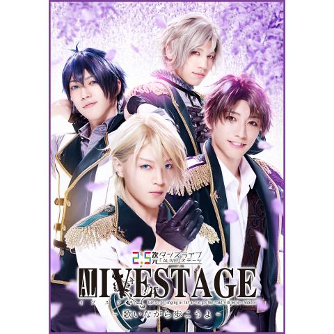 2.5次元ダンスライブ「ALIVESTAGE」 Episode 1 Let us go singing as far as we go; the road will be less tedious