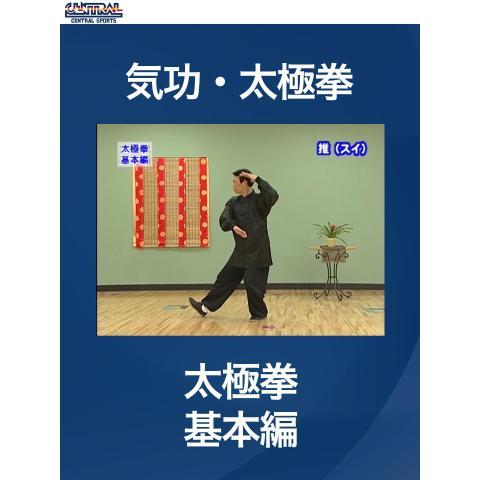 セントラルスポーツ・気功・太極拳