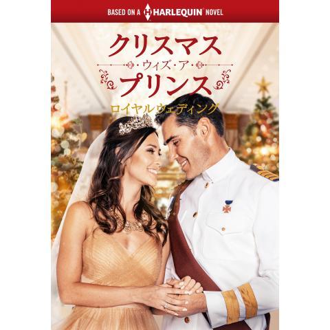 クリスマス・ウィズ・ア・プリンス ~ロイヤルウェディング~