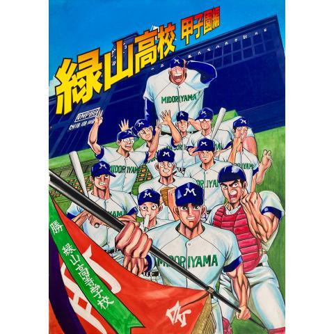 緑山高校甲子園編