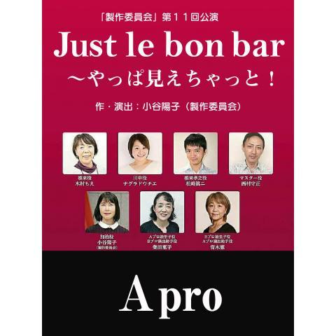 舞台「Juste le bon bar〜楽屋もロビーも見えちゃっと!Aプロ」
