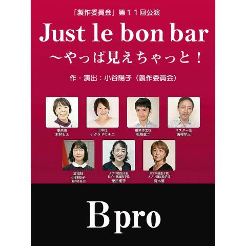 舞台「Juste le bon bar〜楽屋もロビーも見えちゃっと!Bプロ」